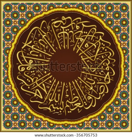 Islamic calligraphy - Say God is One, Allah, the Eternal, He begetteth not, there is none like unto him one - stock vector