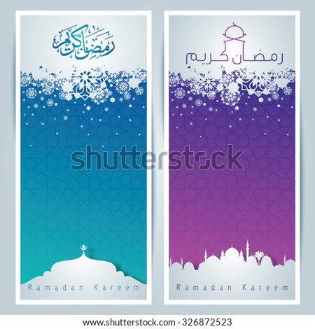 Islamic Greeting card background - arabic pattern and mosque silhouette for Ramadan Kareem - Translation : May Generosity Bless you during the holy month - stock vector
