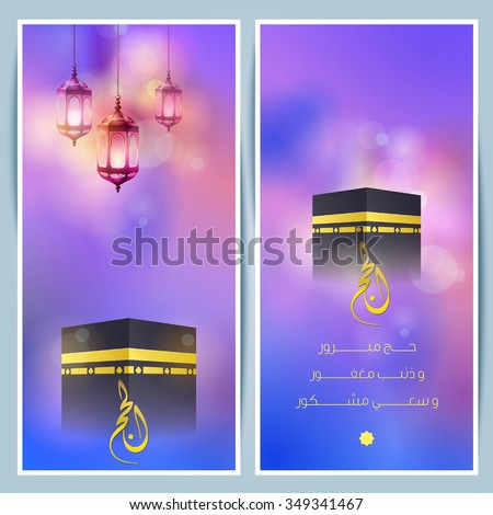 Islamic Hajj greeting card template with arabic lantern and kaaba - Translation of text : Hajj (pilgrimage) May Allah accept your Hajj and grant you forgiveness and reward you for your efforts - stock vector