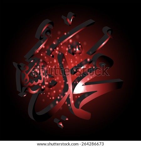 Islamic vector design of Bismillah (In the name of God) in thuluth arabic calligraphy style  - stock vector