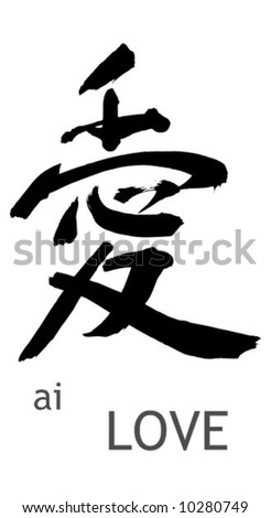 japan calligraphy - love - stock vector