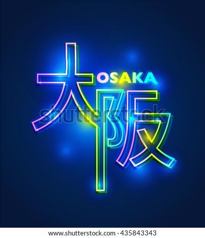 "Japan Osaka neon street sign. Kanji means ""Osaka"" - stock vector"