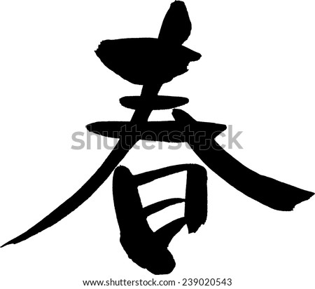 """Japanese calligraphy """"Spring"""" - stock vector"""