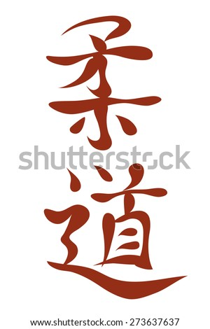 Japanese characters. Translation judo. Vector illustration isolated on a white background - stock vector