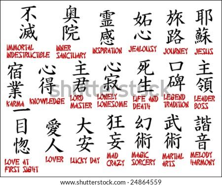 Japanese kanji - Chinese symbols part 4 - stock vector