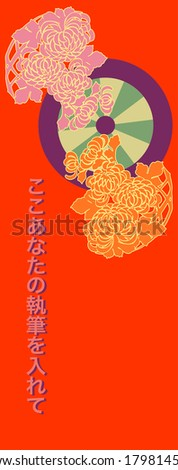 "Japanese language web banner. Characters say ""place your text here."" - stock vector"