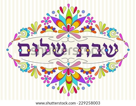 "Jewish card with Hebrew text ""Shabbat shalom""  - stock vector"