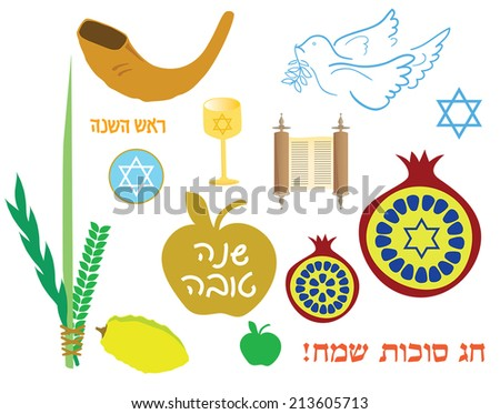 Jewish holiday icons for Rosh Hashana, Yom Kippur and Sukkot: Shofar, dove, apple, Etrog Lulav- the four species, and pomegranate - EPS 10 - stock vector