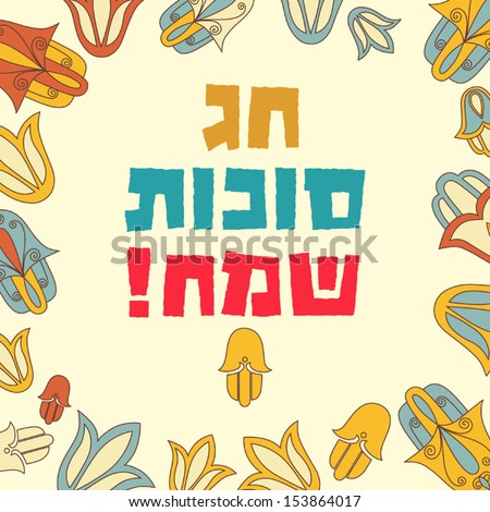 Jewish holiday of Sukkot with Hebrew Text Happy Sukkot - stock vector