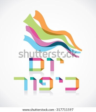 Jewish holiday, Yom Kippur - stock vector