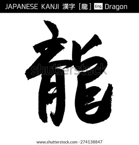 KANJI - Ryu / Dragon  - stock vector