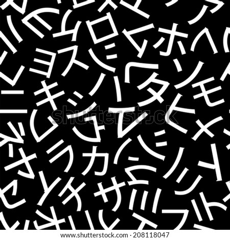 Katakana Japanese Syllabary Seamless Pattern in Black and White - stock vector