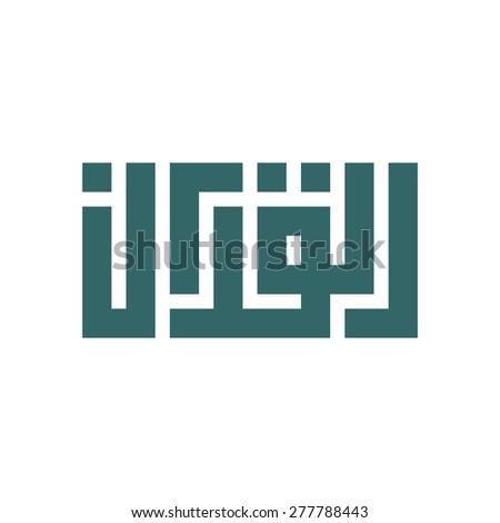 koran logo - stock vector