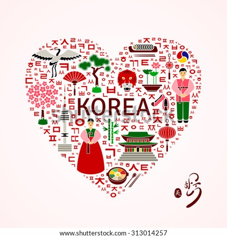 Korea travel concept. Heart shape with flat icons. Korean cuisine and architecture, national dress, letters of Korean alphabet. Traditional calligraphy for 'Beautiful Korea'. Vector illustration - stock vector