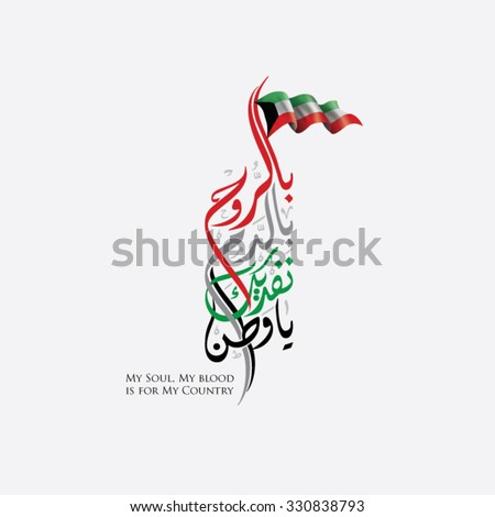 Kuwait My Soul, My blood is for My Country - stock vector