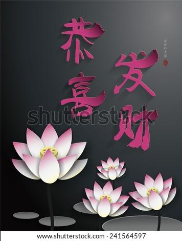 gong xi fa cai translation in english