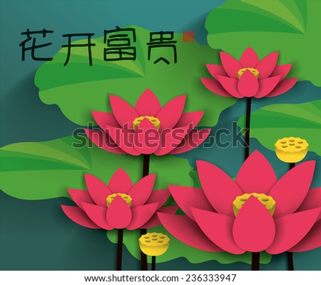 Lotus Chinese New Year Vector. Translation of Chinese Calligraphy: The Blossom of Flourishing Age. Translation of Stamps: Blessing - stock vector