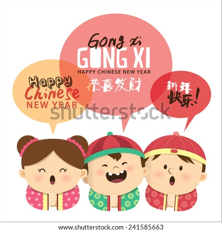 Lunar Chinese New Year Greeting Card. Cartoon character Chinese kids with speech bubbles. Chinese translate: Prosperity Chinese New Year - stock vector