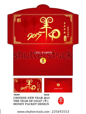 M Chinese New Year Money Red Packet (Ang Pau) Design with Die-cut. Translation of Calligraphy:Auspicious Goat year safely and smoothly - stock vector
