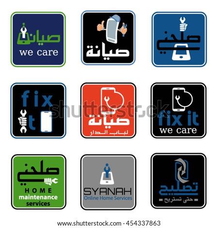 Maintenance in Arabic Calligraphy  - stock vector