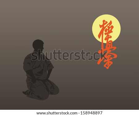 Man engaged in meditation against a dark background - stock vector