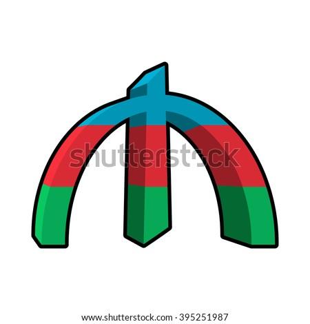 Manat Azerbaijan Sign money. National currency of Azerbaijan. Beefy big surround Azeri cash. Sign and flag State Azerbaijan manat - stock vector