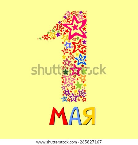 May 1. Greeting card. Celebration background with number one and place for your text. Vector Illustration - stock vector