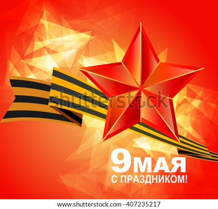 May 9 russian holiday victory day. Russian translation of the inscription May 9 victory day. Vector illustration May 9 victory dayMay 9 russian holiday victory day. Russian translation - stock vector