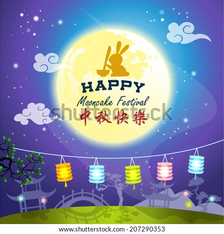 Mid Autumn Festival vector background with full moon - stock vector
