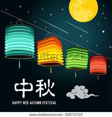 Mid Autumn Mooncake Festival vector background with lanterns and full moon. Chinese translation: Mid Autumn Festival - stock vector