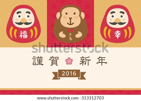 Monkey and Daruma, 2016 new year card / translation of chinese character is Happy New Year - stock vector