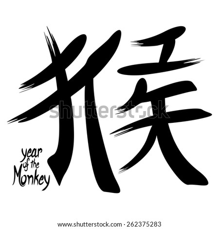 Monkey Chinese Zodiac Sign - stock vector