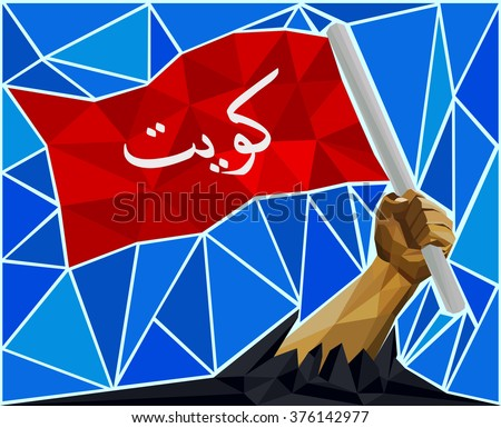 Mosaic Of The Old Red Kuwait National Flag - stock vector