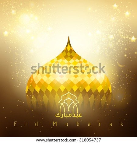 mosque dome gold glow greting background with arabic text eid mubarak Translation : Blessed festival - stock vector