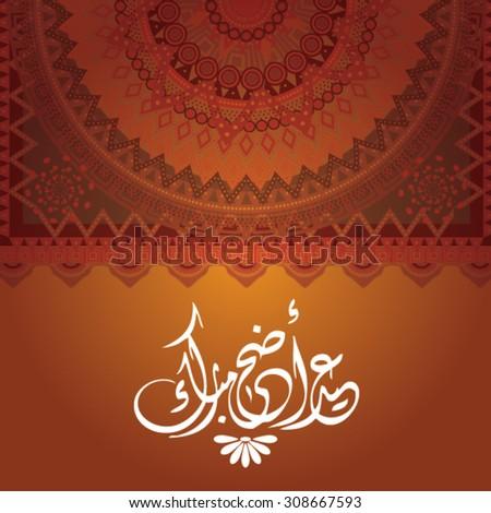 Muslim community festival of sacrifice Eid-Al-Adha greeting card. Vector Illustration. - stock vector