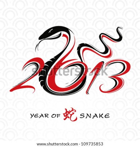 new year's card with snake - stock vector
