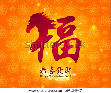 Oriental Chinese New Year Background Vector Design (Chinese Translation: Prosperity, Congratulations, Greetings ) - stock vector