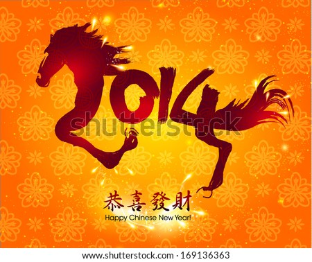 Oriental Chinese New Year Horse 2014 Vector Design (Chinese Translation: Congratulations, Greetings) - stock vector
