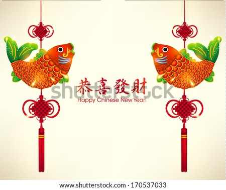 Oriental Chinese New Year Vector Design (Chinese Translation: Congratulations, Greetings) - stock vector
