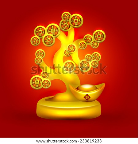 Oriental Happy Chinese New Year Element Vector Design (Chinese Translation: Wealth and Prosperity) - stock vector