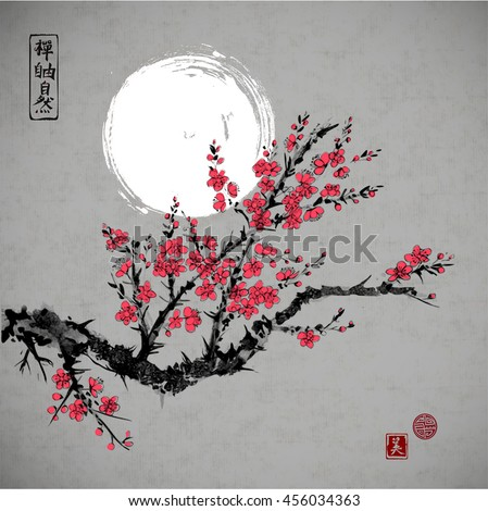 Oriental sakura cherry tree in blossom and the moon on night background. Contains hieroglyphs - zen, freedom, nature, beauty. Traditional oriental ink painting sumi-e, u-sin, go-hua.  - stock vector