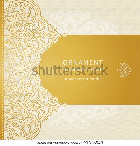 Ornamental lace pattern for wedding invitations and greeting cards.Vector seamless border in Eastern style. Ornate element for design and place for text. Traditional golden decor on light background. - stock vector