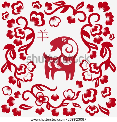 pattern with Chinese traditional sheep (goat) as a symbol of the year 2015  - stock vector