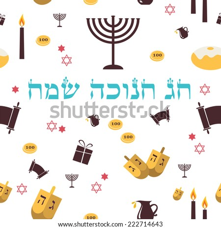 pattern with Hanukkah symbols. Greeting card. Happy Hanukkah in Hebrew - stock vector