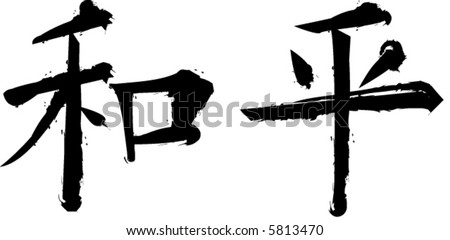 Peace Kanji symbol japanese - stock vector