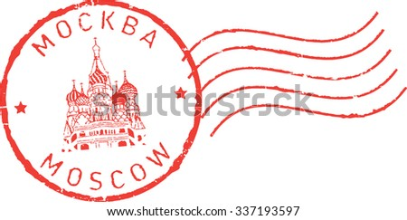 Postal grunge stamp ''Moscow''. Cyrillic (russian) and latin (english) inscription. St. Basil's cathedral. - stock vector