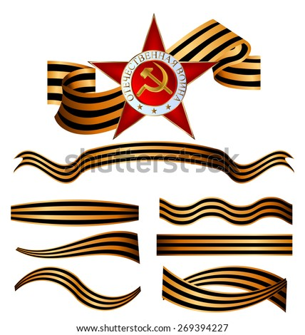 Postcard, victory day, 9 may 1945 - stock vector