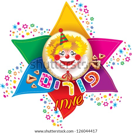 Purim - stock vector