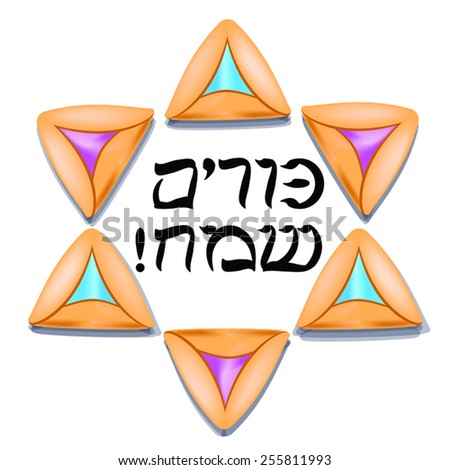 Purim greeting card with Hebrew greeting text and David star made of Hamantashen cookies. Happy Purim on Hebrew. Vector illustration for Jewish holiday. Isolated on white background. Eps 10. - stock vector