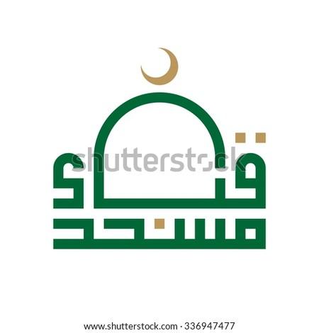 quba mosque illustration in arabic. - stock vector